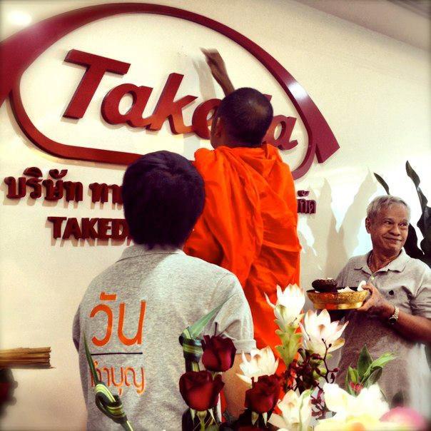ทำบุญบริษัท Takeda (ประเทศไทย)@Park Venture