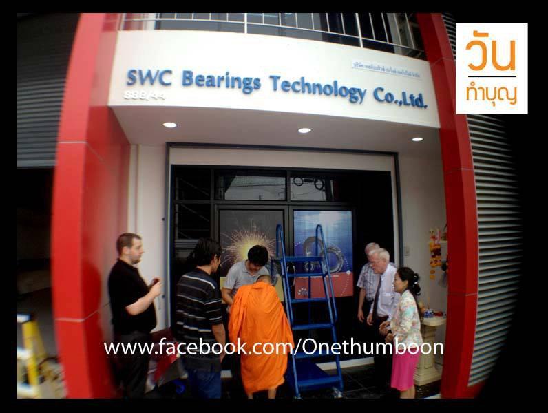 ทำบุญบริษัท SWC Bearings Technology